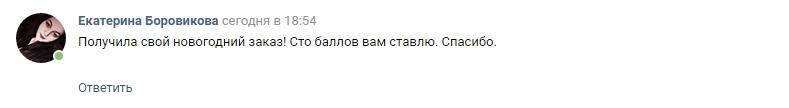 Боровикова 12.01